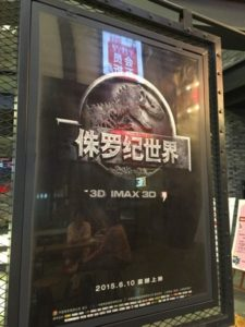 中国のジュラシック・ワールド(侏罗纪世界)のポスター