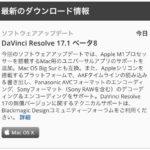 davinci resolveのソフトウェアアップデート